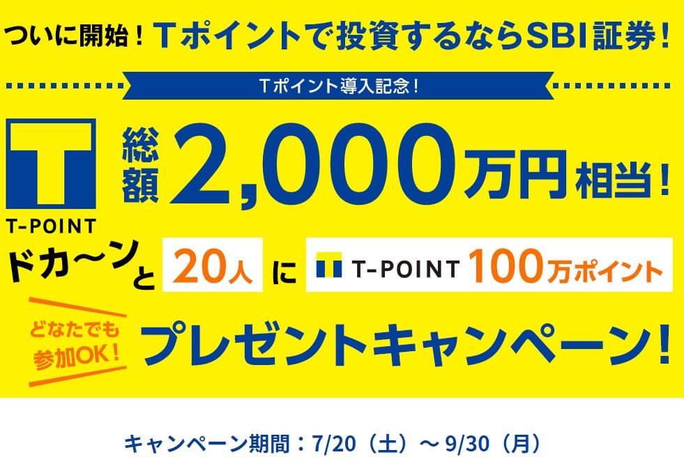 SBI証券 Tポイントキャンペーン