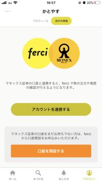 フェルシーアカウント連携画面