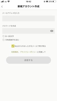 フェルシーアカウント作成画面