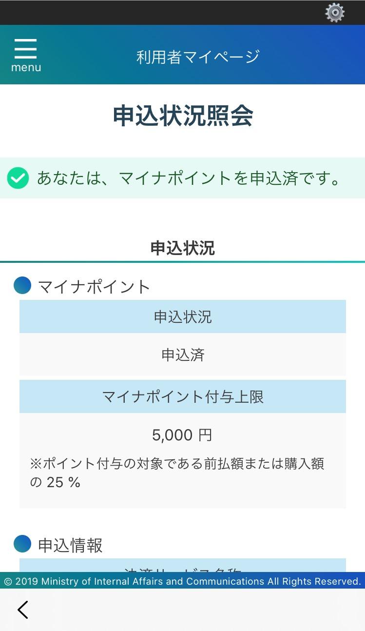 マイナポイント WAON一体型イオンカードの申込方法【図解付き】