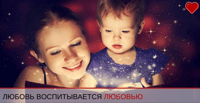Как любить детей