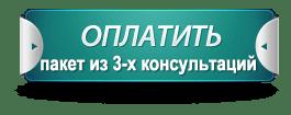 3kons-1