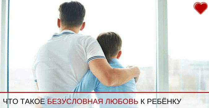 Безусловная любовь к подростку