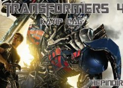 Transformers 4 Türkçe Dublaj İzle 1080p