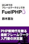 はじめてのフレームワークとしてのFuelPHP