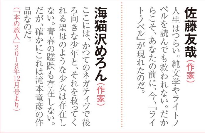 海猫沢めろんさん、佐藤友哉さんから『ライト・ノベル』への推薦コメントをいただきました!