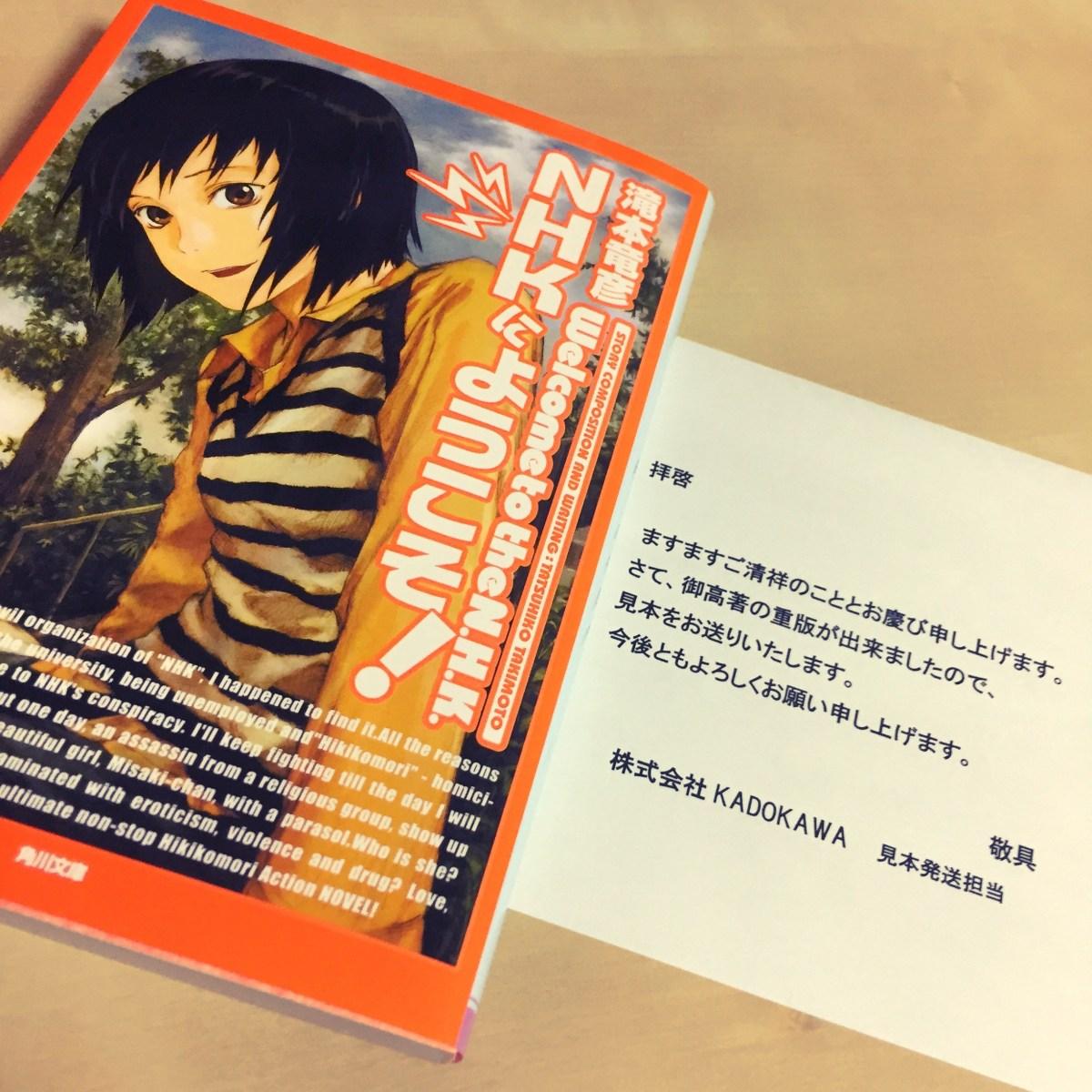 新刊発売直前に、またも増刷!NHKにようこそ!
