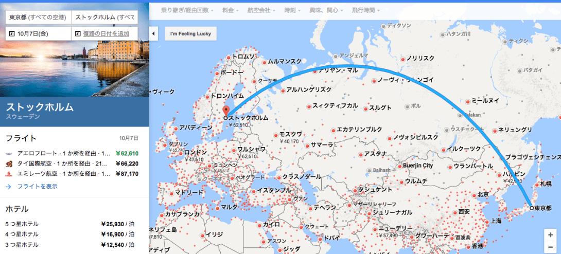 Google Flights, チケット、 格安, どうやって