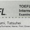 北欧留学するまでに受けたTOEFLの点数をすべてさらしてみる