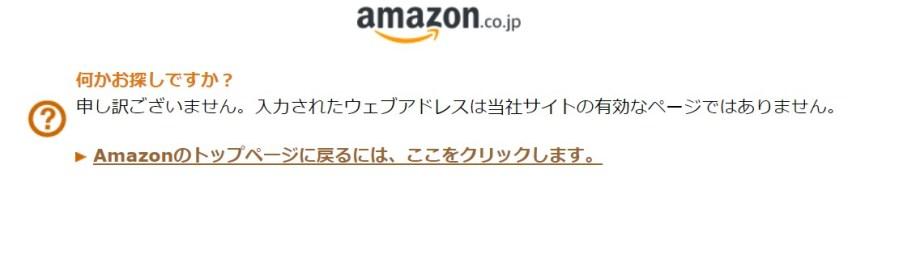 Amazon商品ページ削除