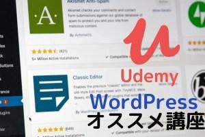 WordPressオススメ講座