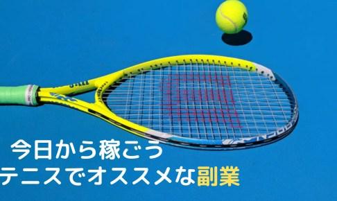 テニスの副業