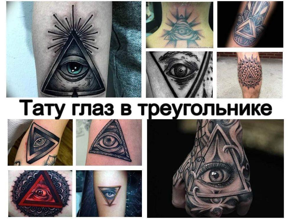 значение тату глаз в треугольнике смысл история фото эскизы