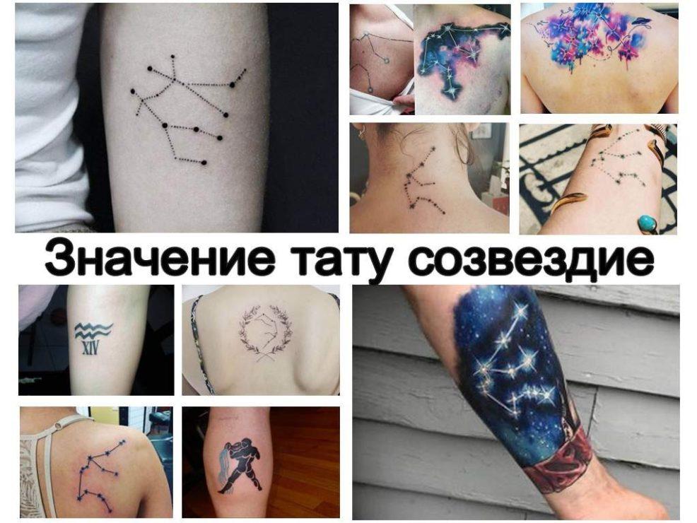 значение тату созвездие особенности и смысл фото примеры эскизы