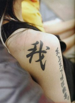 Celebrity Tattoo Art  Chinese Letters Tattoos Chinese Letters Tattoos