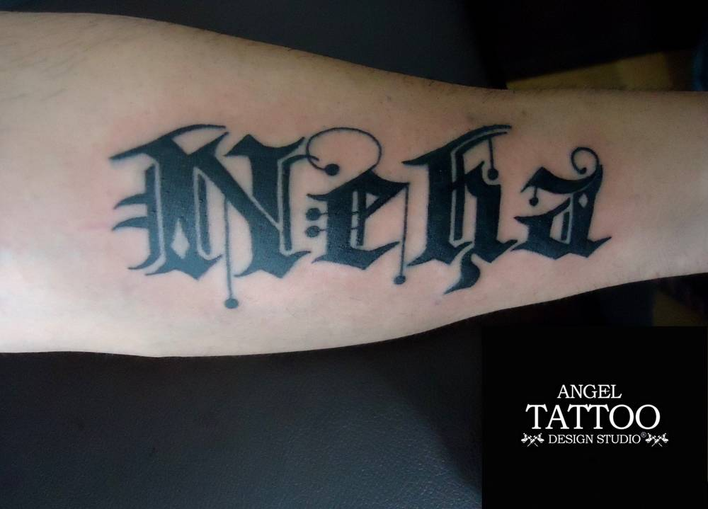 Tattoo Name Ideas Name Tattoo Ideas Tattoo Ideas Of Ideas And Designs