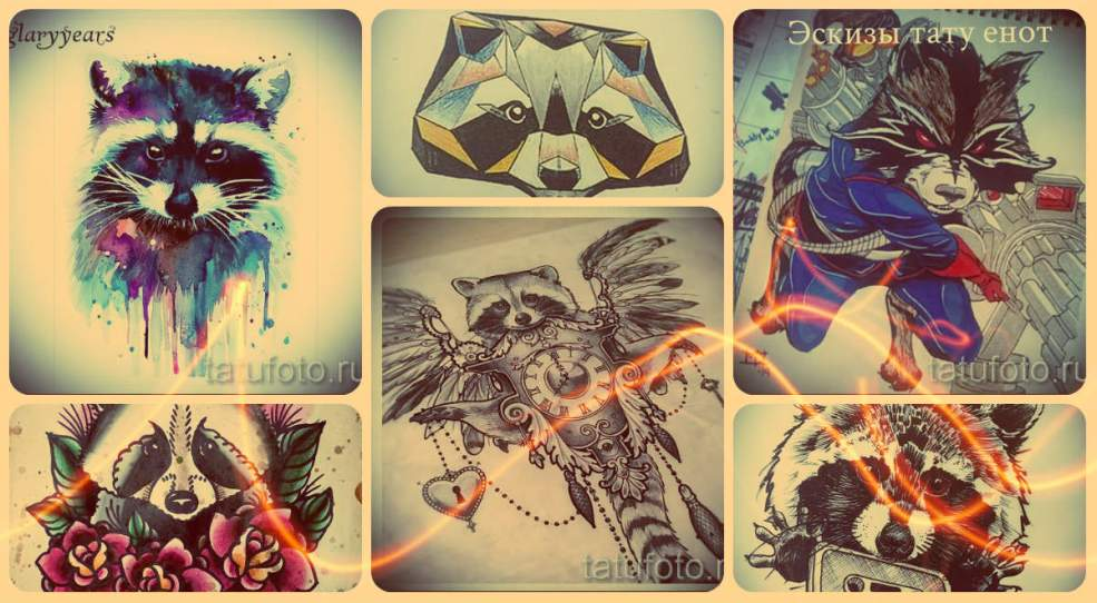 эскизы тату енот рисунки для нанесения татуировки с эскиза с енотом
