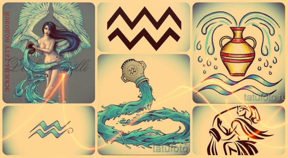 эскизы тату водолей интересные рисунки для татуировки с водолеем