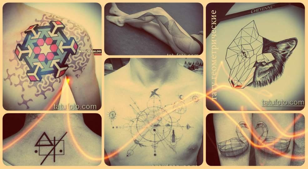 значение геометрических тату фото эскизы смысл история примеры