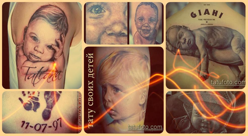 значение тату своих детей смысл история фото эскизы рисунков