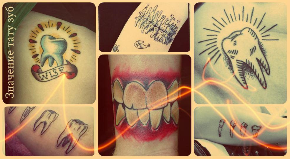 значение тату зуб смысл история фото эскизы рисунков татуировки