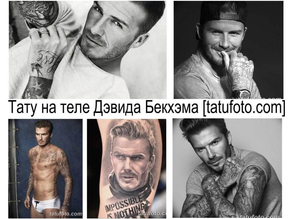 значение татуировок на теле дэвида бекхэма фото рисунков факты
