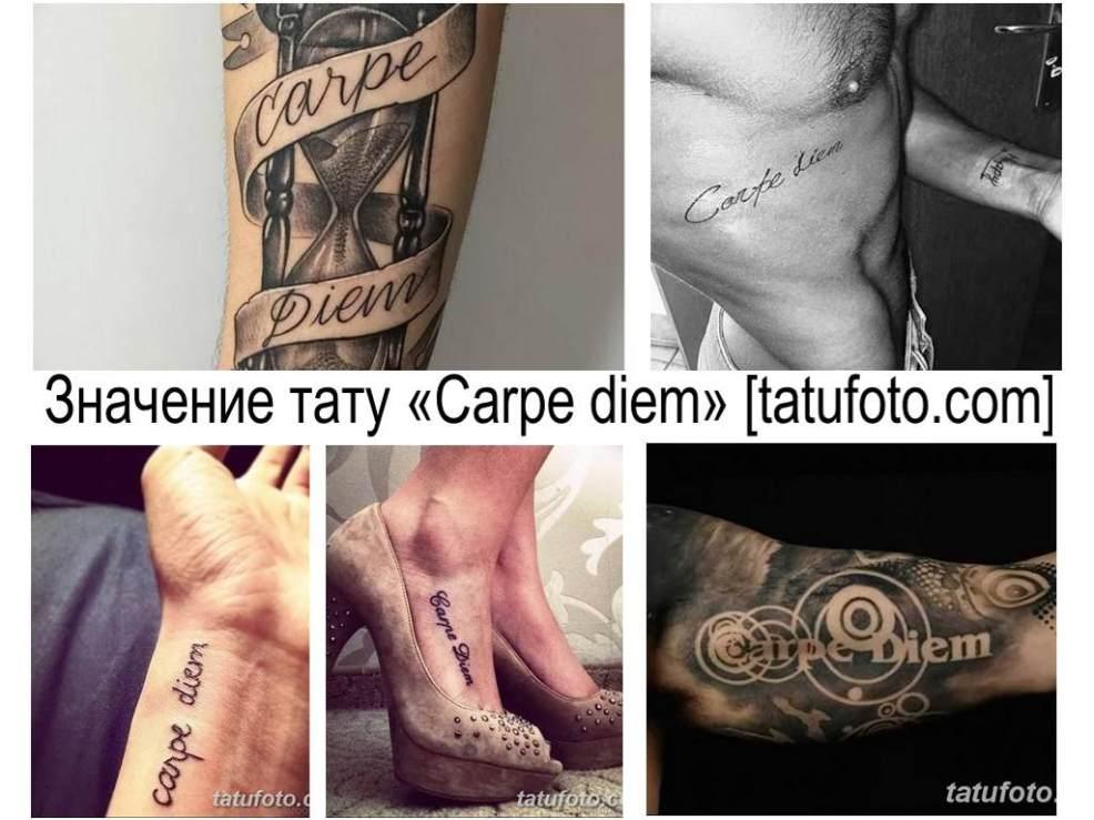 значение тату Carpe Diem смысл история фото рисунков эскизы