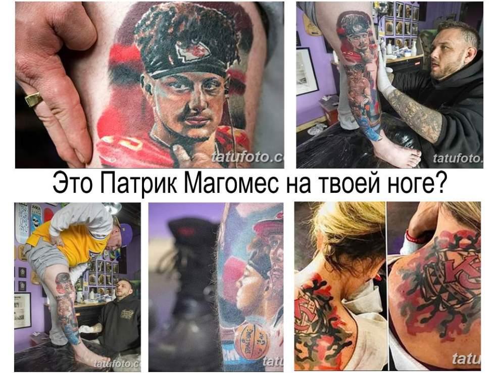 это патрик магомес на твоей ноге как художник тату увековечивает