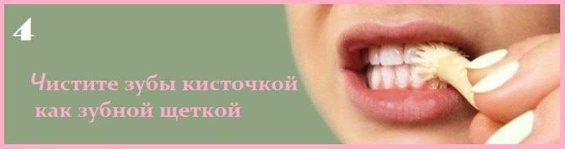 Мисвак: что это и как пользоваться? Мисвак — натуральная щетка для зубов: как использовать палочку Сивак для чистки и отбеливания