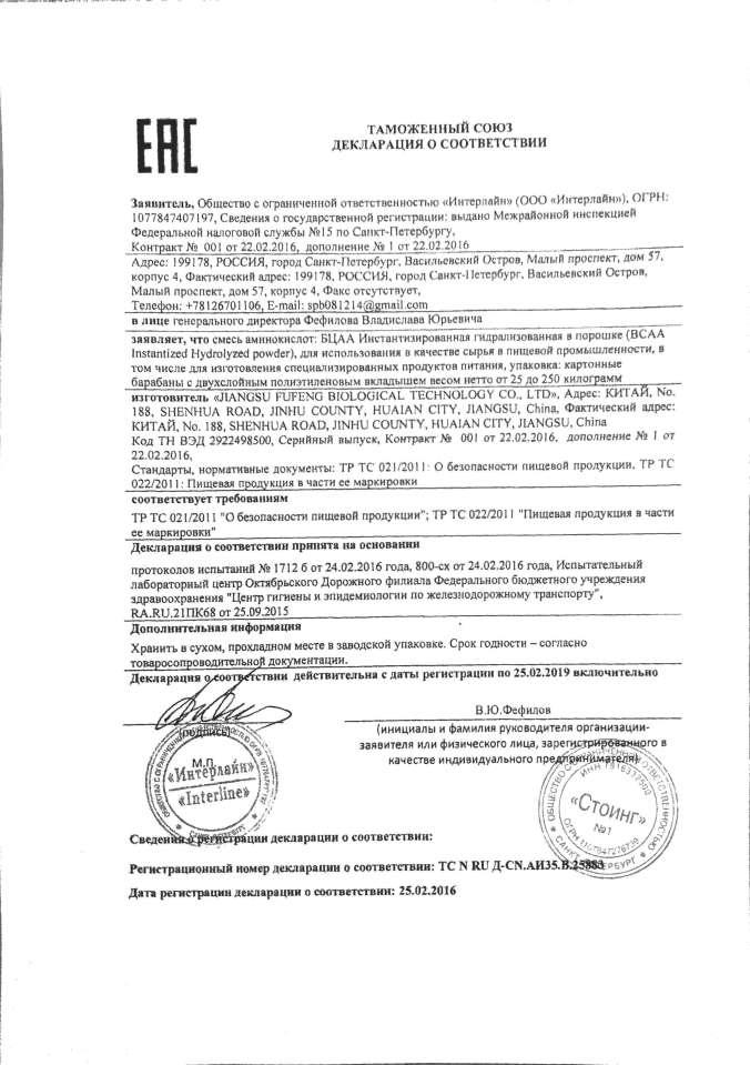 Сертификат на заводские аминокислоты BCAA TAUR POWER декларация о соответствии