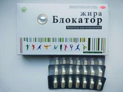 Блокатор жира для похудения 21 таблетка