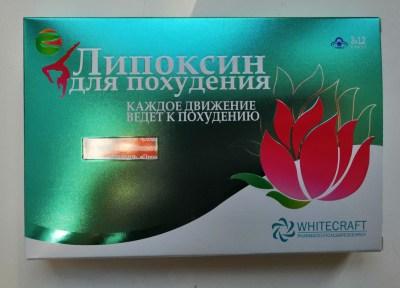 Липоксин 36 капсул фото