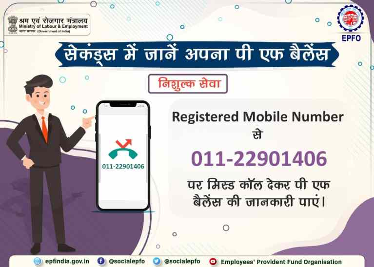 Registered Mobile Number से 011-22901406 पर मिस्ड कॉल देकर सेकंड्स में जानें अपना पीएफ बैलेंस