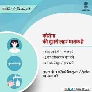 राजस्थान में 19 अप्रैल से 3 मई तक 'लॉकडाउन'
