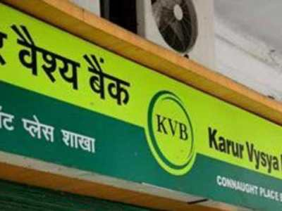Now Karur Vysya Bank will also be able to deposit GST and custom duty from the bank, Reserve Bank has approved