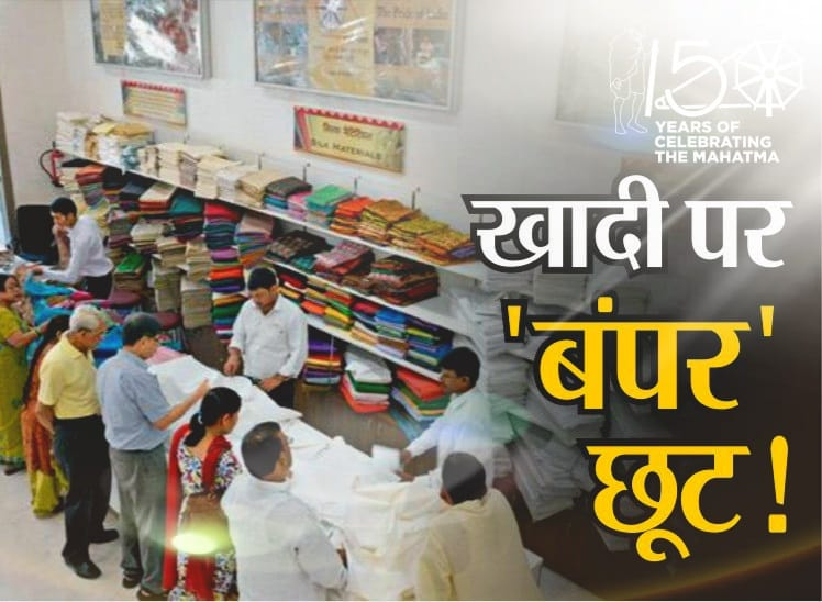 Special: 50% discount on all Khadi products till year end: Rajasthan govt