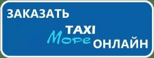 Фиксированные тарифы из города Пятигорска