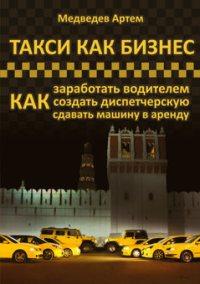 Книга «Такси на правах бизнес: Как срубить капусты во такси»