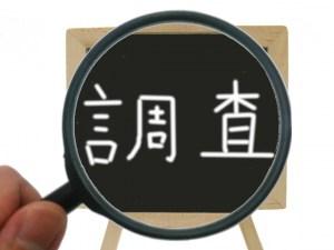調査という文字を虫眼鏡で見た画像