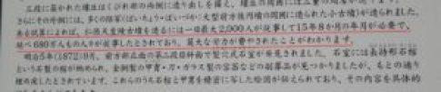 仁徳天皇陵の解説文