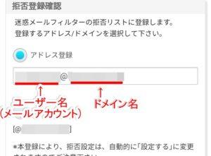 迷惑メールの拒否設定 ユーザー名とドメイン名の区分