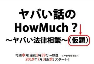 ヤバい話の法律相談(仮題) タイトル