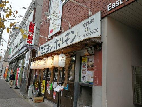 七輪炭火焼肉専門店 炭良(スミヨシ)ホルモン