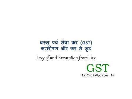 वस्तु एवं सेवा कर (GST)  करारोपण और कर से छूट (Levy of and Exemption from GST)
