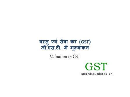 वस्तु एवं सेवा कर (GST)  जी.एस.टी. में मूल्यांकन (Valuation in GST)
