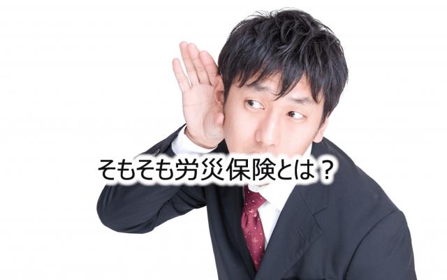 労災保険とは?.fw