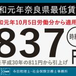 令和元年(2019年)奈良県最低賃金は837円!適用は2019年10月5日から