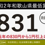 令和2年(2020年)和歌山県最低賃金は831円。令和元年より1円引き上げ