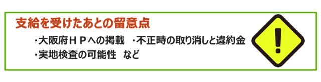 大阪府休業要請支援金の留意点