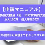 大阪府の休業要請支援金の申請方法をわかりやすく解説!